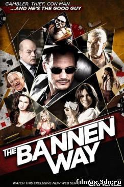 Путь Баннена / The Bannen Way (2010)