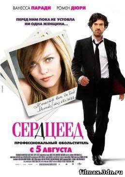 Сердцеед / L arnacoeur (2010)