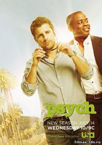 Ясновидец / Psych (Сезон 5 | Серия 4) 2010 WEB-DLRip [Rus; Eng]