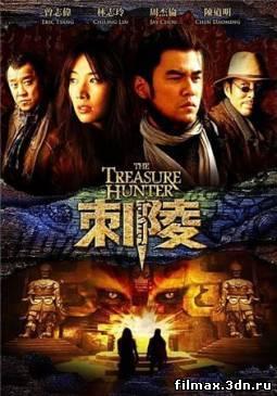 Охотник за сокровищами / Chi Ling (2009)