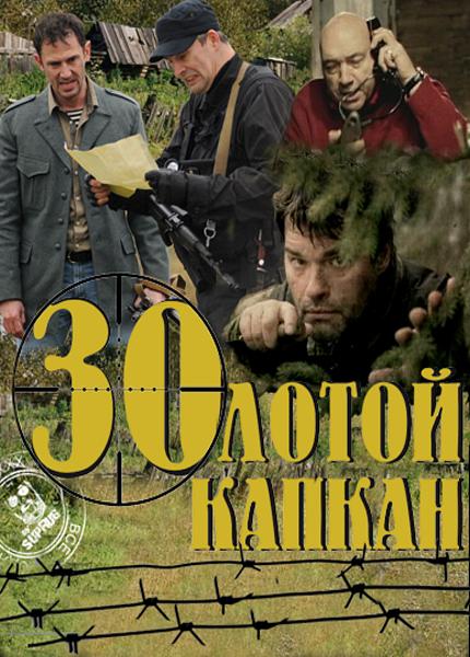 Золотой капкан (16 серия из 16) (2010)