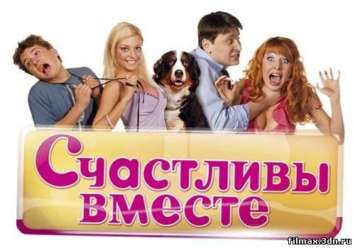 Счастливы вместе (5 сезон 1 серия). Мемуары гейша (2010)