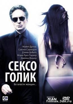 Сексоголик / Solitary Man (2009) торрент