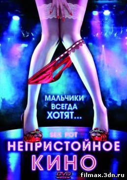 Непристойное кино / Sex Pot (2009)