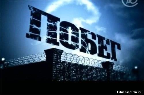Побег (1 - 10 серия из 22) (2010)