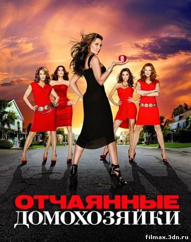 Отчаянные домохозяйки / Desperate Housewives (Сезон 7 | Серия 3) (2010) HDTVRip [Rus, Eng]