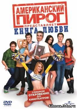 Американский Пирог 1-7 / American Pie 1-7 (1999 -2009)