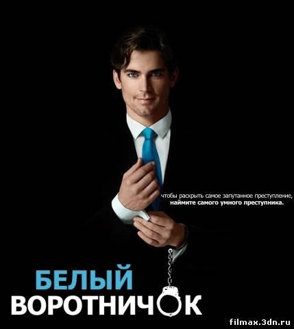 Белый воротничок / White Collar (сезон 2 | серия 08)
