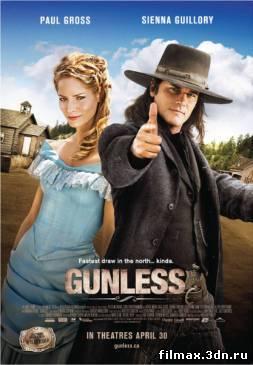 Безоружный / Gunless (2010)