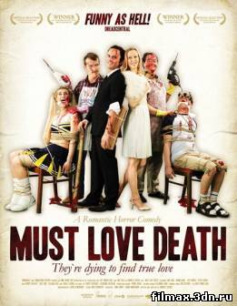 Любовь к смерти обязательна