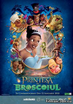 Принцесса и лягушка / The Princess and the Frog (2009)