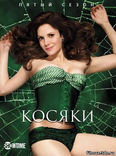 Косяки (Дурман) / Weeds (Сезон 5) (2009) DVDRip (Rus, Eng)