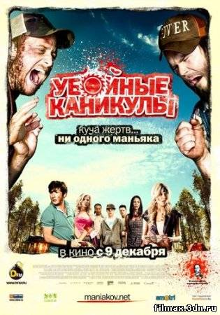 Вечеря з придурками / Dinner for Schmucks (2010)