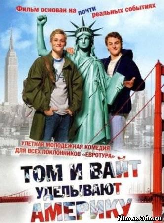 Том і Вайт обробляють Америку