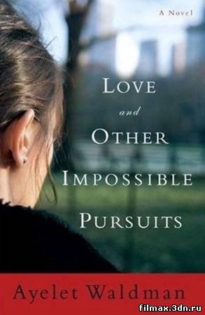 Любов і інші обставини