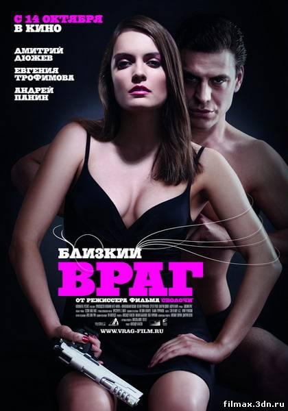 Близький ворог (2010), онлайн...