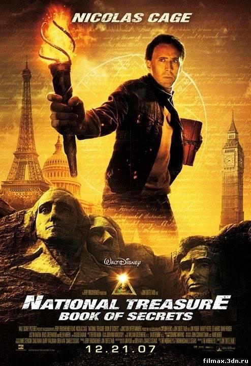 Скарб нації 2: Книга Таємниць / National Treasure: Book of Secrets
