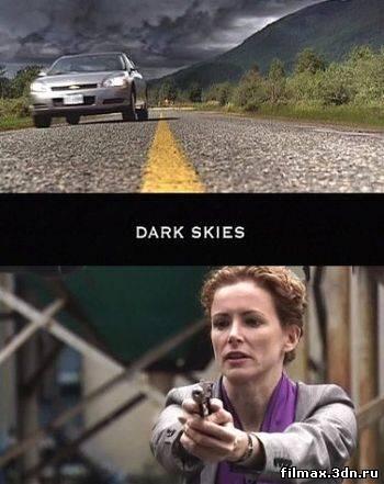 Темні небеса