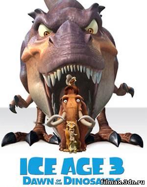 Льодовиковий період 3: Ера динозаврів / Ледниковый период 3: Эра динозавров