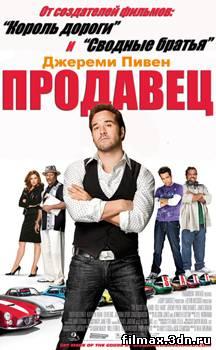 Продавец (перевод Гоблина) смотреть фильм онлайн
