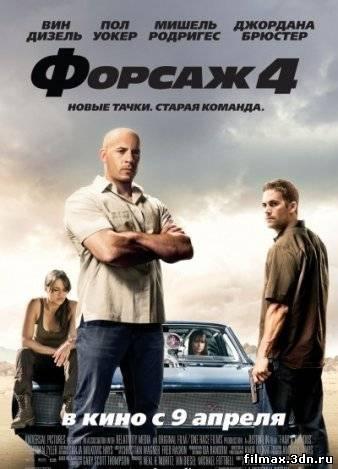 фільм Форсаж 4 (2009) / фильм Форсаж 4 (2009)