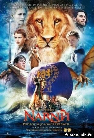 Хроніки Нарнії: Підкорювач зорі