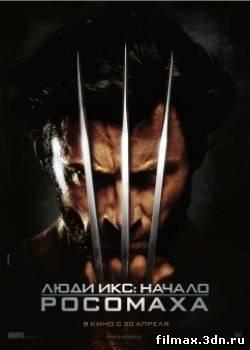 фильм Люди Икс: Начало: Росомаха / фільм Люди Ікс: Початок: Росомаха