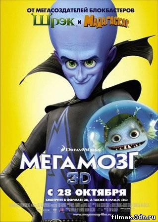 мультфільм Мегамозг 3D онлайн