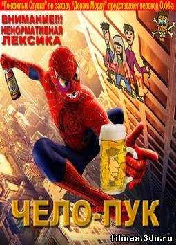 Чело-Пук / Spiderman (переклади гобліна) смотреть фильм онлайн