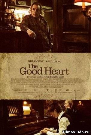 Добре серце