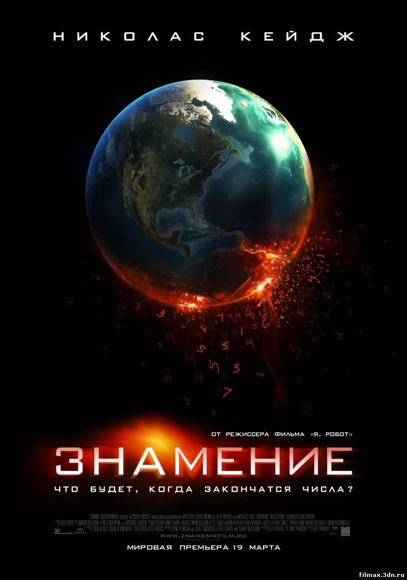 фільм Знамення / фильм Знамение