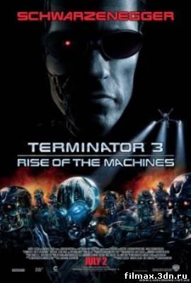 Терминатор 3: Восстание нацистов (перевод Гоблина) смотреть фильм онлайн