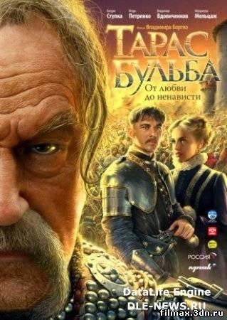 фільм Тарас Бульба (2009) / фильм Тарас Бульба (2009)