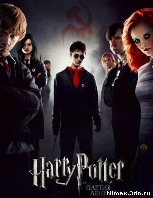 Гарри Поттер и Партия Ленина (перевод гобліна) смотреть фильм онлайн