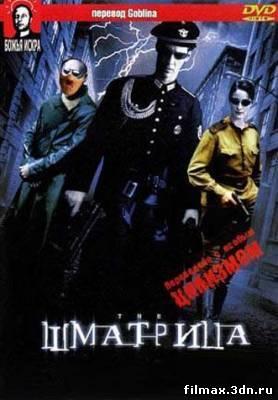 Шматрица / Shmatriza (перевод Гоблина) смотреть фильм онлайн
