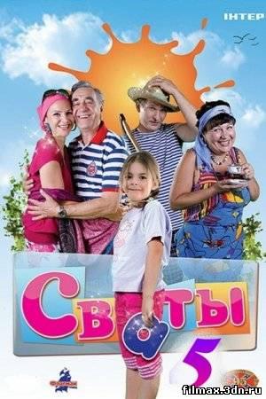 СВАТЫ 5 СЕЗОН 5 СЕРИЯ / СВАТИ 5 сезон 5 серія