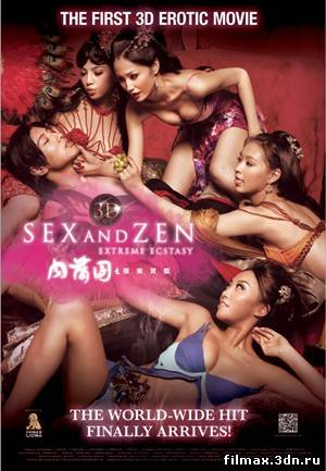 Секс и Дзен 3D [2011, Гонконг, мелодрама, эротика, фэнтези, HDRip]
