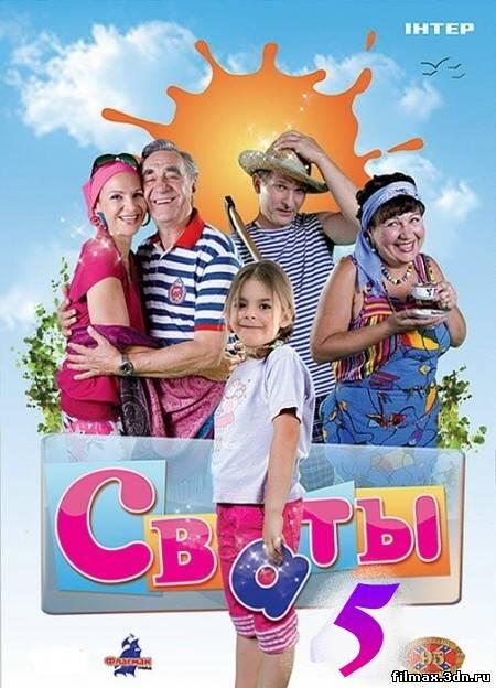 СВАТЫ 5 СЕЗОН 7 СЕРИЯ / СВАТИ 5 сезон 7 серія