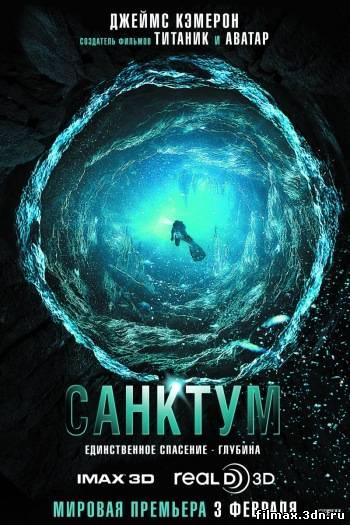 Санктум / САНКТУМ