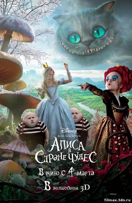 Аліса в країні чудес / Алиса в стране чудес