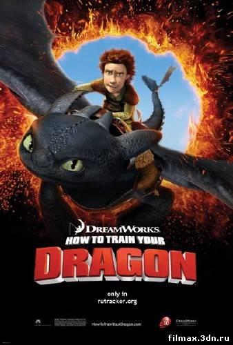 Как приручить дракона [2010 г., Мультфильм, Приключения, Комедия, BDRip-AVC]