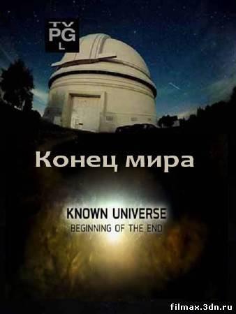 Известная Вселенная. Конец мира / The Known Universe. Beginning of the End (2011) SATRip