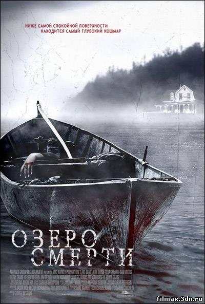 ОЗЕРО СМЕРТИ / ОЗЕРО СМЕРТІ