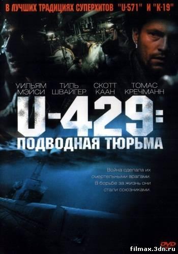 U 429 ПОДВОДНАЯ ТЮРЬМА / U 429 ПІДВОДНА ТЮРЬМА
