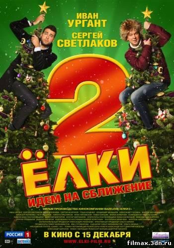 ЕЛКИ 2 / ЯЛИНКИ 2