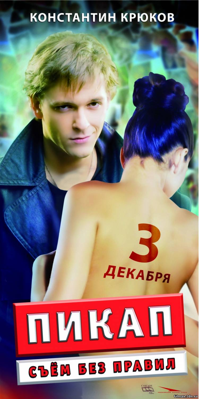 Русский пикап онлайн в hd 23 фотография