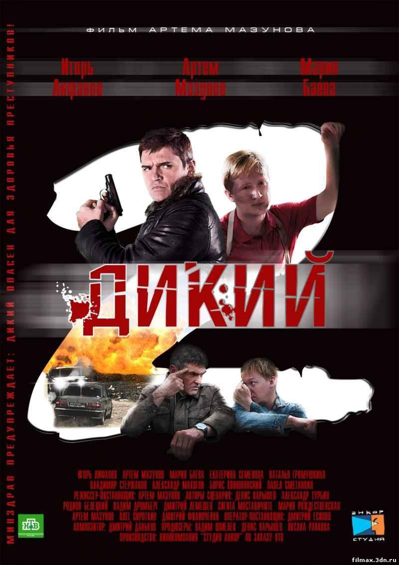 Дикий 2 (2011) Дивитись серіал онлайн (27,28 серія)