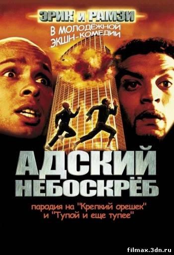 Адский Небоскреб / пекельний Хмарочос