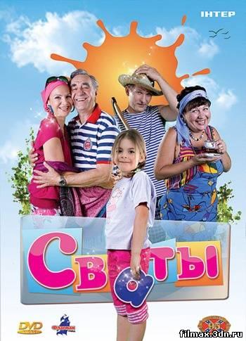 СВАТЫ 5 СЕЗОН 13 СЕРИЯ / СВАТИ 5 сезон 13 серія