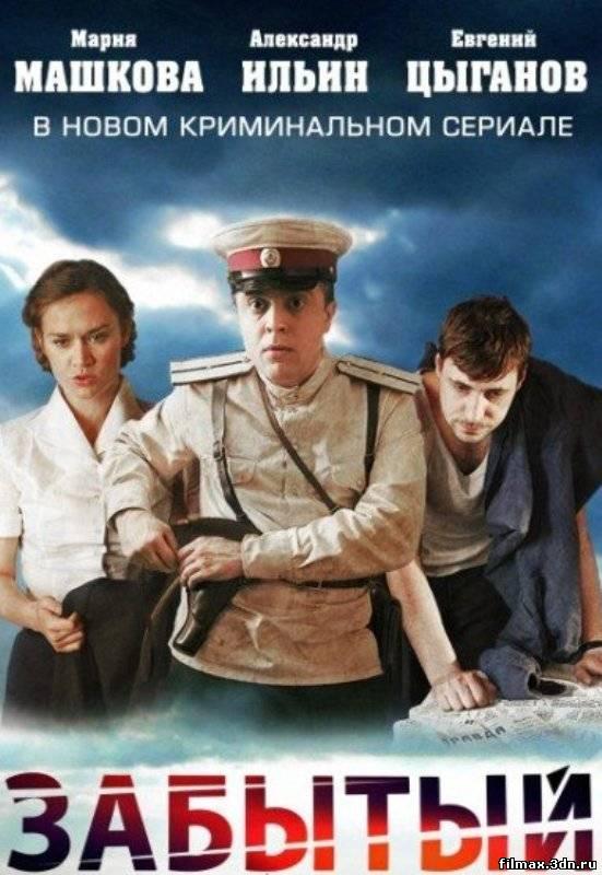Забутий (2011) Дивитись серіал онлайн (Усі серії)